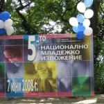 Изложение 2008